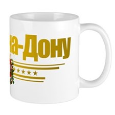 Rostov-on-Don Mug