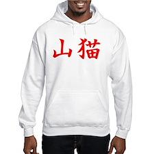 """Wildcat"" in kanji. Hoodie"