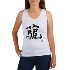 Grass Mud Horse Calligraphy Women's Tank Top