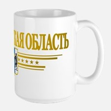 Novosibirsk Oblast Mug