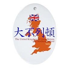 UK Oval Ornament