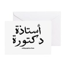 Professor Doctor Arabic Greeting Cards (Package of