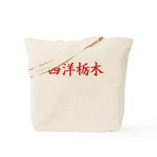 """Buckeye"" in kanji Tote Bag"