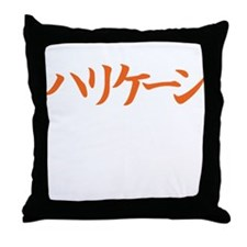 """Hurricane"" in Japanese. Throw Pillow"