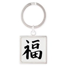 Chinese Symbol of good luck Square Keychain