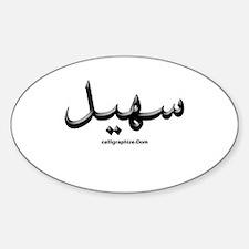 Sohel Arabic Calligraphy Oval Decal