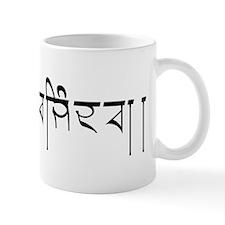Harjinder - Black Mug