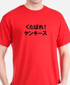 """Yankees Suck!"" in Japanese. T-Shirt"