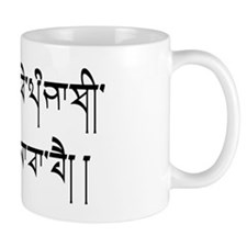 My Punjabi is useless - b Mug