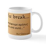 HotStation.gr Mug - Coffee Break