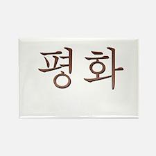 Copper Korean Peace Magnets