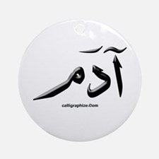 Adam Arabic Calligraphy Ornament (Round)