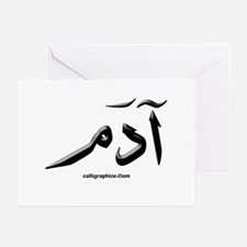 Adam Arabic Calligraphy Greeting Cards (Package of