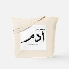Adam Arabic Calligraphy Tote Bag