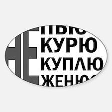 NE ZHENYUS Sticker (Oval)