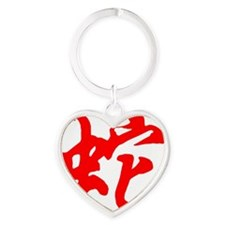 Snake23red Heart Keychain