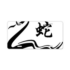 Year of Snake Aluminum License Plate