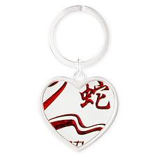 Year of Fire Snake Heart Keychain