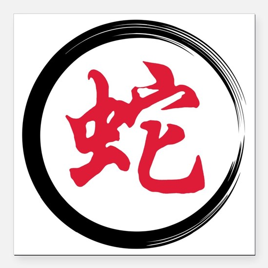 """Year of Snake Square Car Magnet 3"""" x 3"""""""