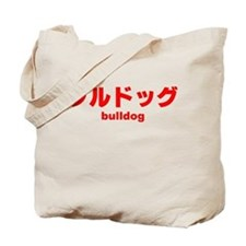 """Bulldog"" in Japanese. Tote Bag"