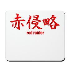 """""""Red raider"""" in kanji. Mousepad"""