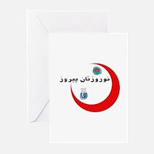 Norooz Greeting Cards (Pk of 10)