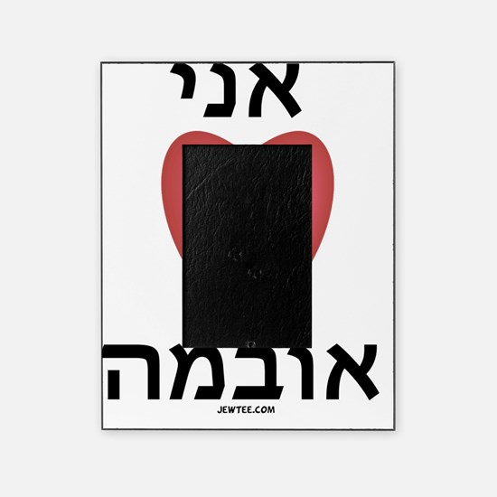I Love Obama Hebrew Picture Frame