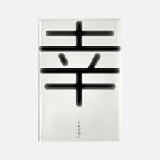 Sachi - gray kanji Rectangle Magnet