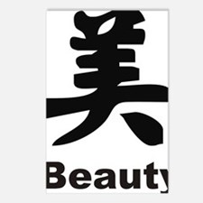 Beauty (Mei) Postcards (Package of 8)
