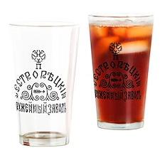 Sestroryetsk Drinking Glass