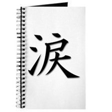 Tear-Sympathy Kanji Journal