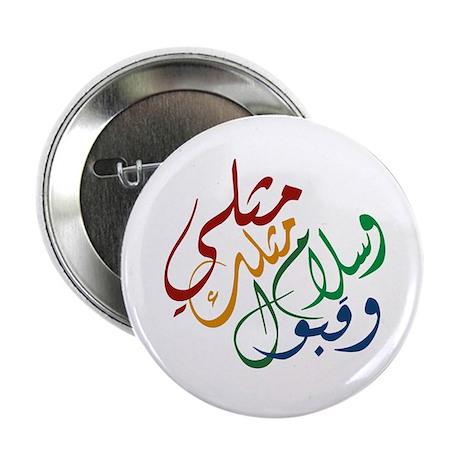 "Mithli Salam Kobool   2.25"" Button (100 pack)"