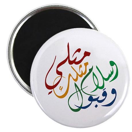 "Mithli Salam Kobool | 2.25"" Magnet (100 pack)"