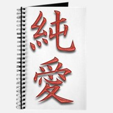 Pure Platonic Love Kanji Journal