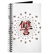 Enemy-Revenge Kanji Special E Journal