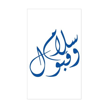 Salam w Koboul | Rectangle Sticker