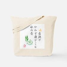 Japanese Frog Haiku Tote Bag