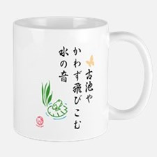 Japanese Frog Haiku Small Small Mug