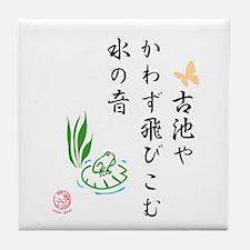 Japanese Frog Haiku Tile Coaster