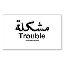 Trouble Arabic Calligraphy Rectangle Decal