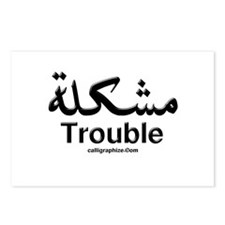 Trouble Arabic Calligraphy Postcards (Package of 8