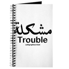 Trouble Arabic Calligraphy Journal
