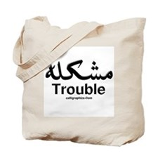 Trouble Arabic Calligraphy Tote Bag