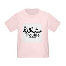 Trouble Arabic Calligraphy T