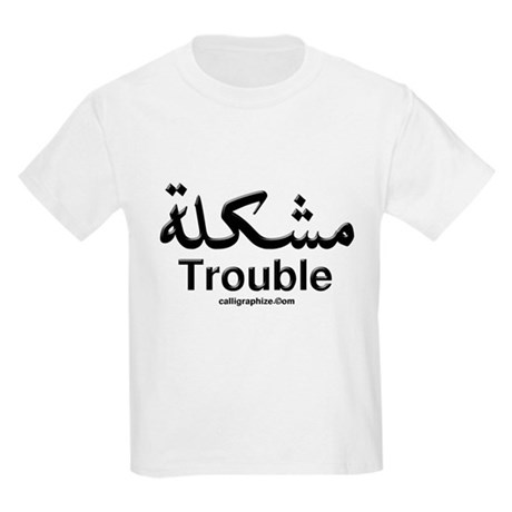 Trouble arabic calligraphy kids light t shirt trouble Arabic calligraphy shirt