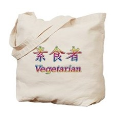 Vegetarian, Chinese Symbol Tote Bag