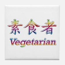 Vegetarian, Chinese Symbol Tile Coaster