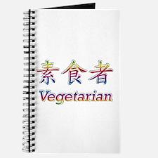 Vegetarian, Chinese Symbol Journal