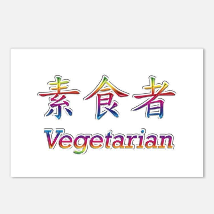 Vegetarian, Chinese Symbol Postcards (Package of 8