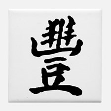 Abundance (Chinese) Tile Coaster